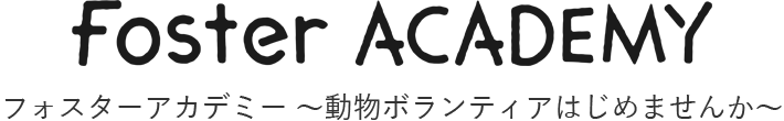 Foster ACADEMY(フォスターアカデミー)